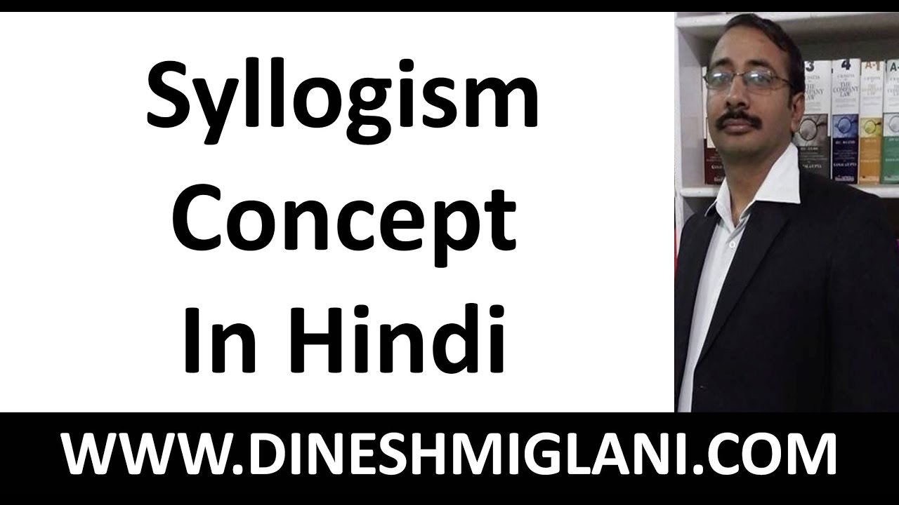 Best syllogism concept in hindi with practice session by venn best syllogism concept in hindi with practice session by venn diagram method ccuart Choice Image