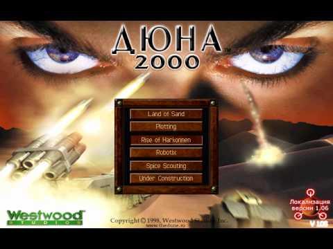 Dune 2000 - Soundtrack (PSX)