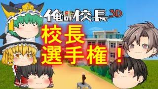 【ゆっくり実況】 主チャンネル校長選手権!!(前編) 【俺の校長3D】 校長 検索動画 22