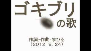 『ゴキブリの歌』 作詞・作曲:まひる(2012/8/24) ゴキブリみたいに慎ま...