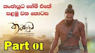 Kanchayuda Sinhala Gameplay PC Game part 1 - කංඡායුධ ගේම් එකේ පළමු වන කොටස