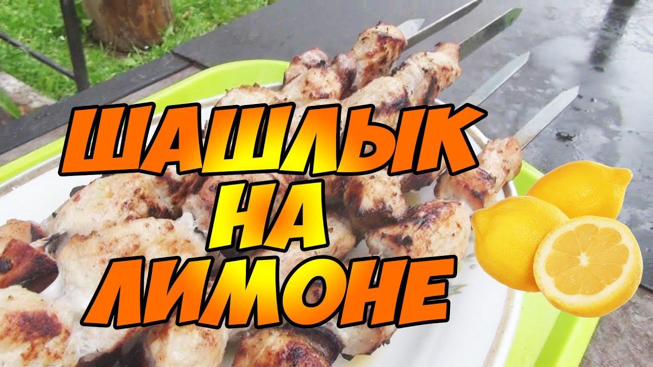 Шашлыки из свинины маринад из лимона