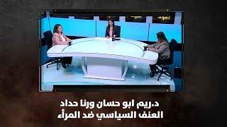 د.ريم ابو حسان ورنا حداد -العنف السياسي ضد المرأء