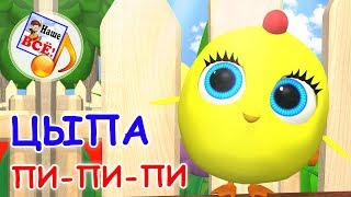 Цыпа пи пи пи ПЕСЕНКА ЦЫПЛЁНКА Мульт песенка видео песни для детей Наше всё