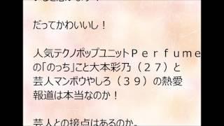 人気テクノポップアイドルPerfumeのっちに彼氏報道! のっちの彼氏マン...