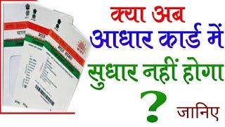 क्या अब आधार कार्ड में सुधार नहीं होगा ? जानिए//Now the Aadhar card will not improve//skstw