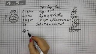 Упражнение 870 Вариант 2. Математика 6 класс Виленкин Н.Я.