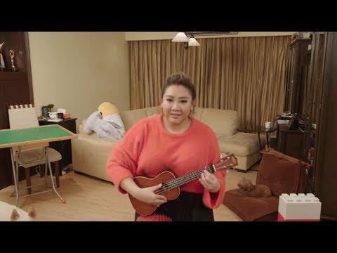 鄭欣宜 - 《鄭家詠》 official MV