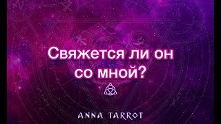 СВЯЖЕТСЯ ЛИ ОН СО МНОЙ Онлайн гадание Таро