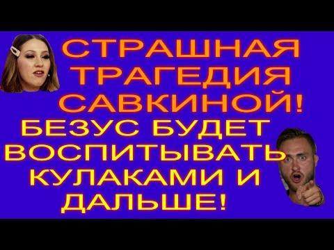 СТРАШНАЯ ТРАГЕДИЯ САВКИНОЙ! БЕЗУС БУДЕТ БИТЬ МИЛЕНУ ВСЕГДА! дом 2 спаси свою любовь новости
