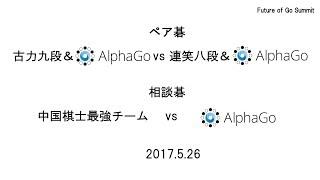 Future of Go Summit ペア碁・相談碁 人類とAIが夢のタッグ!! さらに人類最強チームが最強AIに挑む!! thumbnail