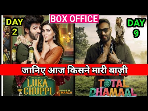 Box Office Collection of Luka Chuppi,Sonchiriya ,Total Dhamaal,Luka Chuppi 2nd Day Box Office,