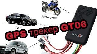 Настройка GPS трекера GT06