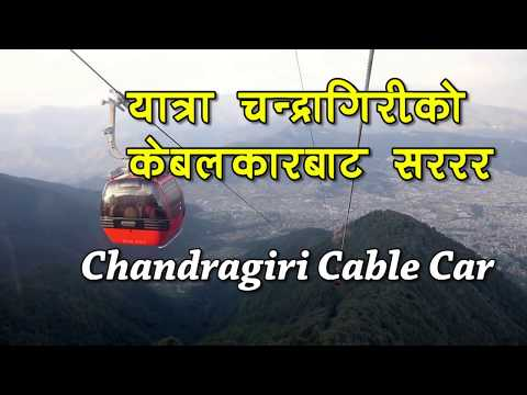 Chandragiri Cable Car kathmandu, Nepal ,Full HD