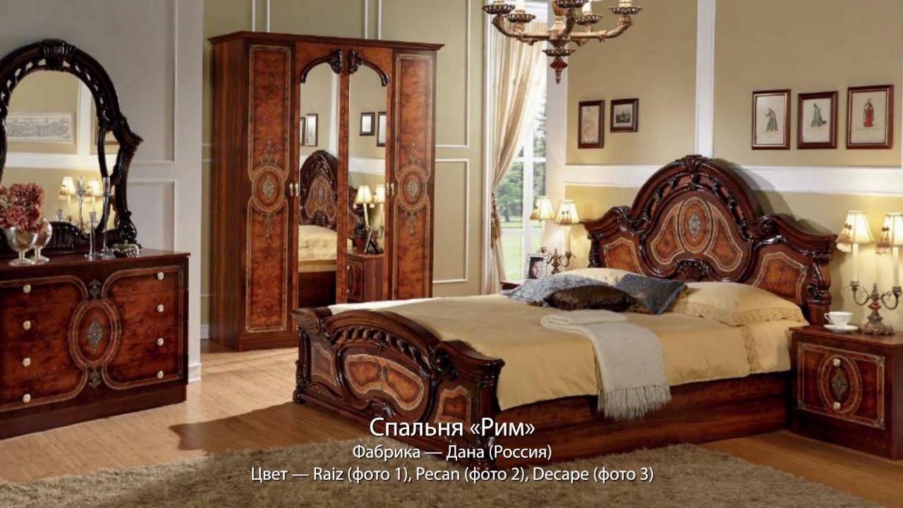 Спальни фабрики «Дана»