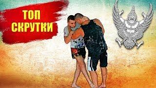 техника муай тай СКРУТКИ основы Тайский бокс. Оновные приемы тайского бокса для начинающих новичков