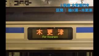 内房線 快速 木更津行き 車内自動放送集【ややレア】