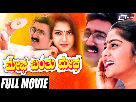 Megha Banthu Megha | Ramesh Aravind |  Shilpa | Kannada Full HD Movie | Romantic Movie