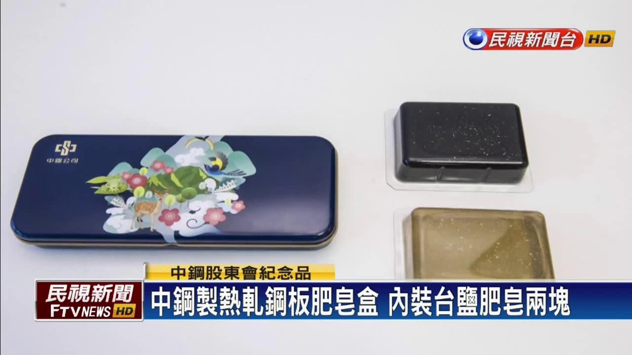 最受矚目股東紀念品出爐!中鋼送「肥皂禮盒」-民視新聞 - YouTube