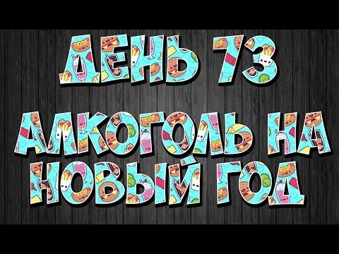 КАК ПОХУДЕТЬ (BLOG) // День 73 (Алкоголь на Новый Год)