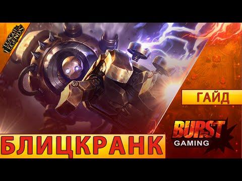 видео: Блицкранк. Гайд (Сап) - Лига Легенд от burst gaming