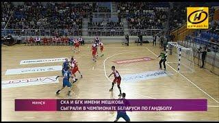 БГК им. Мешкова обыграл СКА-Минск в чемпионате Беларуси по гандболу
