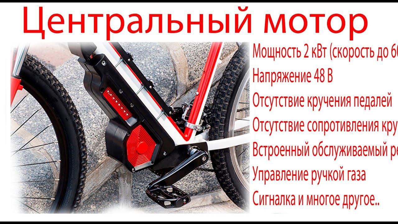 Центральный мотор - комплект для электрификации велосипеда - YouTube