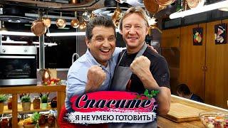 """Спасите, я не умею готовить!"". Дмитрий Харатьян. Спагетти карбонара, куриный паштет, пряники"