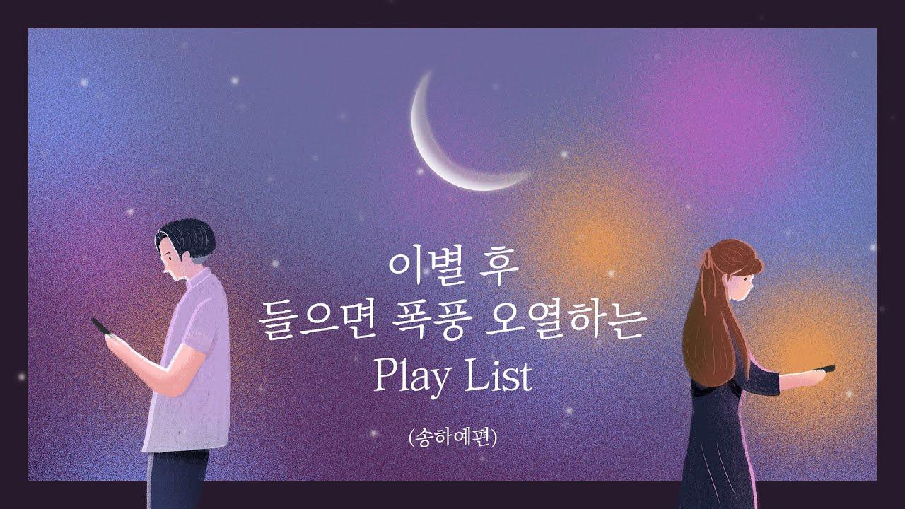 [PLAYLIST] 헤어져서 울고싶을때 폭풍오열하게만든다는 플레이리스트 #송하예 #이별 #발라드