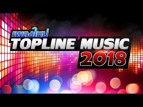 รวมเพลงม่วนๆ ฟังแล้วต้องลุกเต้น : Topline Music 2018