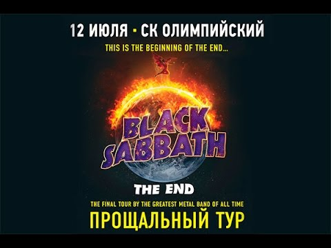 black sabbath live in moscow 2016 youtube. Black Bedroom Furniture Sets. Home Design Ideas
