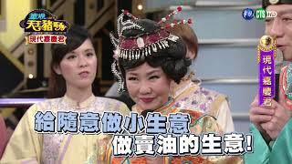 華視天王豬哥秀-現代嘉慶君(完整版)2018.11.04