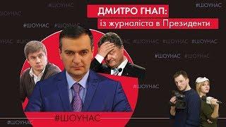 Шоунас. Дмитро Гнап
