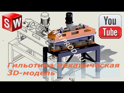 Гильотина механическая для резки стального листа до 2 мм.