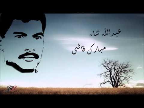 Ae Sahe Saaz Mehere Gham  Mubarik Qazi  Abdullah Sana