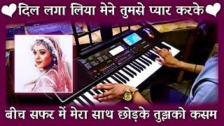 Dil Laga Liya Maine Tumse Pyar Karke Instrumental Song | Dil Hai Tumhara | Karaoke | Udit & Alka |