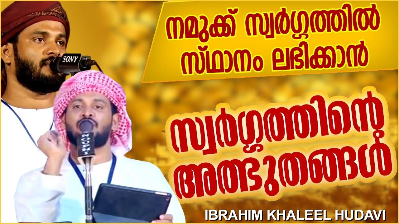 ആരും കാതോർത്തുപോകുന്ന ഖലീൽ ഹുദവിയുടെ പ്രഭാഷണം | LATEST ISLAMIC SPEECH IN MALAYALAM | KHALEEL HUDAVI