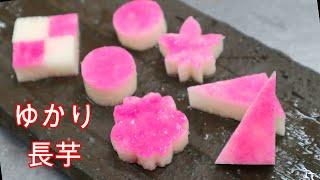 【赤紫蘇】ゆかり長芋 作り方
