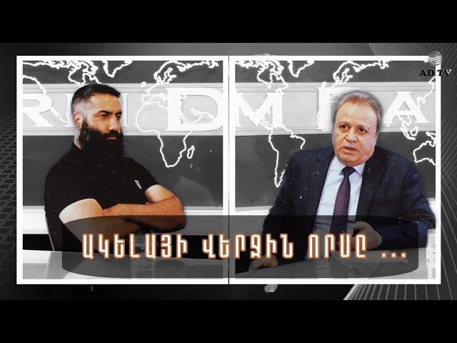 «Ես կարծում եմ Սերժ Սարգսյանը կհաղթի ընտրություններում, բայց Հայաստանը դրանից չի հաղթի»...