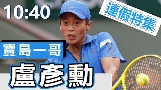 【網球】盧彥勳【快速認識網壇球星#7】–奉獻所有只為了網球|台灣一哥|連假特集|ATP