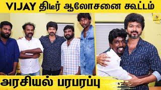 மக்கள் இயக்கத்தை வலுப்படுத்தும் நடிகர் Vijay | Election 2021| Master | Latest Tamil News