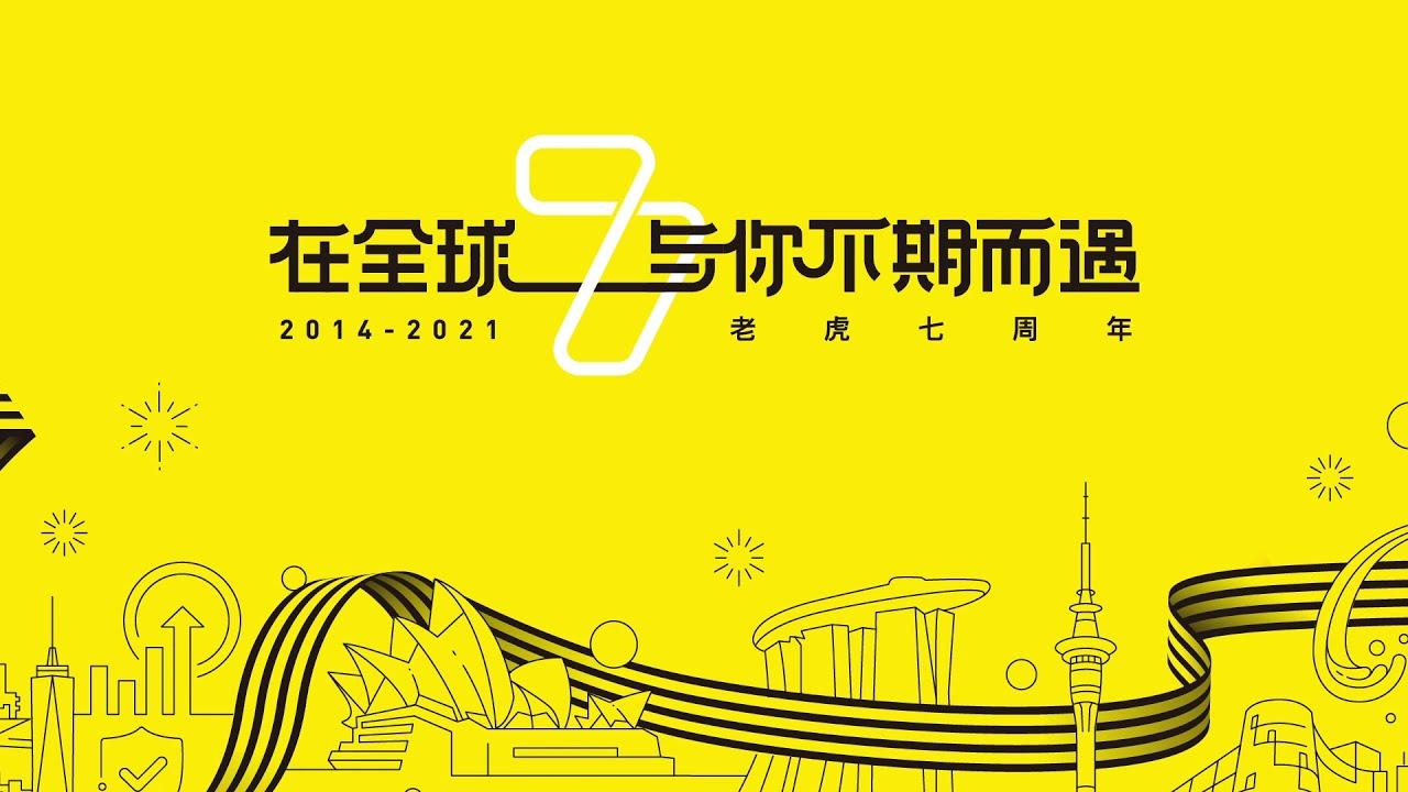 祝🐯老虎证券7周年快乐🎂!