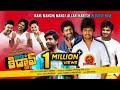Superstar Kidnap Full Movie - 2017 Latest Telugu Movies - Vennela Kishore, Adarsh Balakrishna