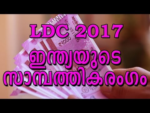 Kerala PSC LDC 2017 - Important Question and Answers (Economy)