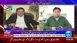 vuclip Khara Such with Mubasher Luqman | Exclusive interview with Pervaiz Musharaf | 9 March 2017