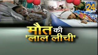 Bihar के Muzaffarpur में बुखार से 14 बच्चों की मौत