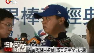 力拚世棒經典賽 中華隊新戰袍宣戰 20120924