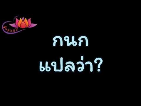 ตั้งชื่อลูก(ตามพจนานุกรมไทย)_EP38: กนก แปลว่า?
