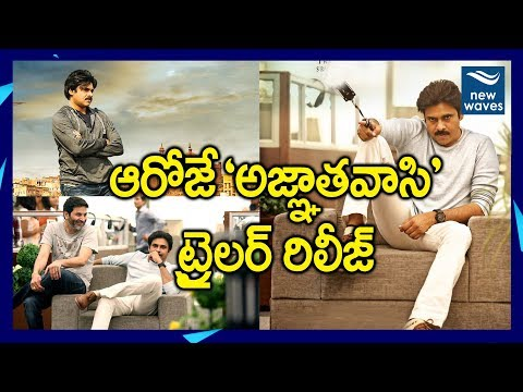 Agnyaathavaasi Theatrical Trailer Release...