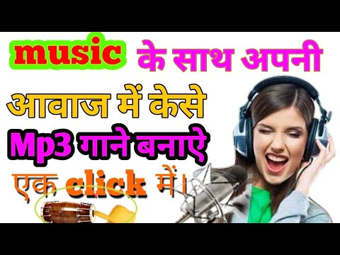 mobile-se-kaise-banaye-mp3-gane,how-to-make-voice-record-mp3,how-to-make-music-good-voice-for-sing,